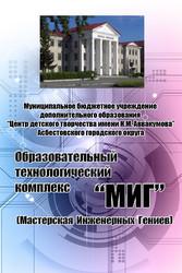 Открытие базовой площадки Дворца молодежи